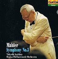 朝比奈 マーラー交響曲第3番